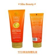 Sibu Beauty T7沙棘油身體乳液 177ml 修復問題肌膚 舒緩曬後 預購