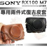 SONY RX100 M7 M6 M5 復古皮套 兩段式 皮套 相機包 DSC-RX100 M4 M3 M2 M1 可用 黑色 棕色 RX100 II III IIII V VI VII