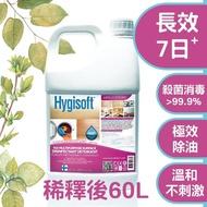 【芬蘭Hygisoft 科威】15倍超濃縮多用途表面殺菌消毒清潔劑 - 4L(媽媽推薦 去污除油 溫和不刺激)