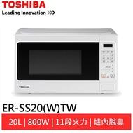 TOSHIBA東芝20公升微電腦料理微波爐 ER-SS20(W)TW 廠商直送 現貨