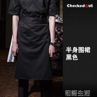 廚師圍裙廚房半身圍裙男女防污半身圍腰圍裙定制廚師工作圍裙 初語生活館