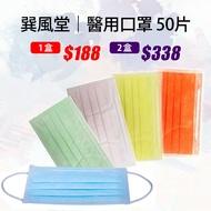 口罩現貨【巽風堂】醫用口罩50入盒裝 藍/粉/綠/黃/橘 (醫療口罩 成人用口罩 雙鋼印)