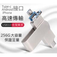 256GB OTG 金屬材質 高速USB3.0 手機OTG隨身碟 4合1 iPhone 安卓Type-c 電腦USB