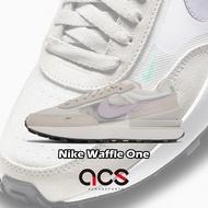 Nike 休閒鞋 Wmns Waffle One 白 灰 紫 小Sacai 女鞋 百搭款【ACS】 DC2533-101