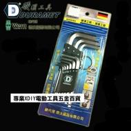 硬漢工具 DURAMET 德國頂級工藝 怪牙+鑽石頭 專利 六角板手組 D006S9
