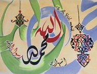 Kaligrafi lukisan kanvas kaligrafi arab syahadatain