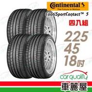 【德國馬牌】ContiSportContact 5 CSC5 高性能輪胎_四入組_225/45/18