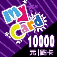 MyCard 10000點點數卡 【經銷授權 APP自動發送序號】