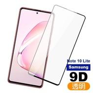 三星 Samsung Note 10 lite 9D 黑色 9H鋼化玻璃膜 保護貼(Note10lite保護貼 手機 鋼化膜)