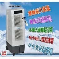 獅皇微電腦定時遙控水冷扇30公升/商業工業用/營業用 MBC2000