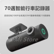 現貨 小米 70邁行車記錄器1S 官方正品 SONY圖像傳感器 語音控制 1080P 高清夜視 130度廣角 行車記錄儀