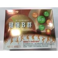 永信 婕凡希 健憶B群 維生素B1.B2.B6.B12.維他命C.魚油DHA.牛磺酸.大豆卵磷脂 60顆