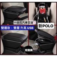 福斯 Polo 扶手箱 中央改裝手扶箱 golf