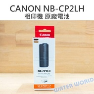 【中壢NOVA-水世界】CANON NB-CP2L 原廠電池 CP2L 鋰電池 CP1200 CP1300 盒裝