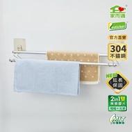 【家而適】新304不鏽鋼 不銹鋼雙桿毛巾架(升級保固 台灣製造)