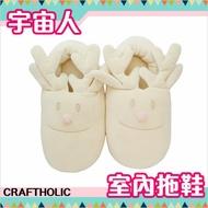 宇宙人 室內拖鞋 素色 mocchi-mocchi 聖誕麋鹿 craftholic 日本正版 該該貝比日本精品