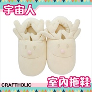 【限時結帳領券現折30】宇宙人 室內拖鞋 素色 mocchi-mocchi 聖誕麋鹿 craftholic 日本正版 該該貝比日本精品