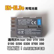 日本電芯鋰電池 NIKON EN-EL3E FOR D50 D70 D70S D80 D90 D100 D200 D300S D700