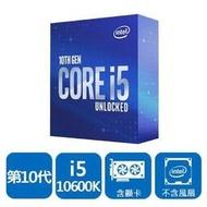[ASU小舖] INTEL 盒裝 Core i5-10600K(有現貨)