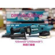 Makita DPO500Z DPO600Z 18V 充電式 無刷 打蠟機 DPO500 DPO600 DA GA RO
