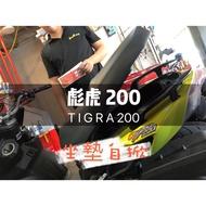 彪虎200/TIGRA200 坐墊自動掀起 / 改裝
