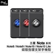 三星 Note系列 磁吸指環支架手機殼 適用Note8 Note9 Note10 Lite 保護殼 保護套 防摔殼