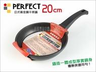 快樂屋♪ 理想牌 PERFECT 日式黑金鋼平煎鍋 20cm 平底鍋 電磁爐適用(保證不沾鍋效果優.又稱小黑鍋)
