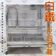 *中華鳥園*HL-07 二尺白鐵鸚鵡活動籠 (附輪子) 白鐵 / 鳥籠 /小型 / 中小型 / 中大型