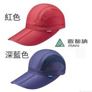 歐都納中性款防曬超輕透氣摺疊遮陽帽