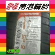 南港輪胎      SP-9       205-60-16       一條現金完工價99999