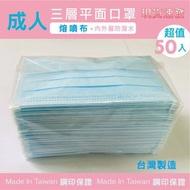 現貨 成人三層熔噴布口罩 台灣製造 有MIT鋼印 防塵 一次性口罩 防水 防飛沫 防塵 非醫療級 MIT 50片袋裝