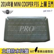 14年後 MINI COOPER 5門 F55 上層 汽車後廂防水托盤 後車箱墊 後廂置物盤 蜂巢後車廂墊 後車箱防水墊