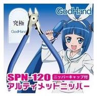 [GOD HAND] 斜口鉗 斜口剪 SPN-120 神之手 神之剪
