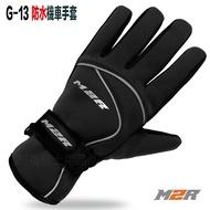 M2R 防水手套 G-13 機車手套 黑色 潛水布 三層製 保暖 止滑 透氣 防水 防風 防寒 手套 夜間反光字