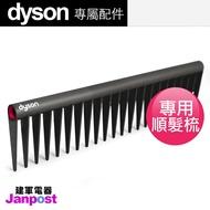 Dyson 戴森 專用順髮梳 HD01 HD02 HD03 吹風機專用梳子 寬齒梳 /建軍電器