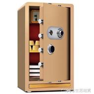 保險櫃機械鎖密碼鑰匙家用保險櫃大型80cm防盜全鋼手動老式保險箱 1995生活雜貨NMS