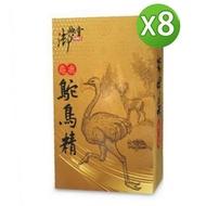 【小資屋】御典堂 龜鹿鴕鳥精膠囊 (30粒/盒) *8盒效期:2022.11