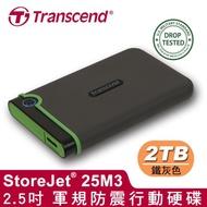 【Transcend 創見】StoreJet 25M3 2TB 2.5吋 USB3.1軍規防震行動硬碟