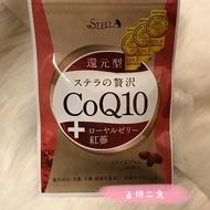 日本 stella  COQ10 還原型 Q10 紅蔘 輔酶 蜂王漿