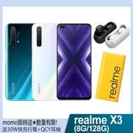 +$99送30W快充行電(黃)+QCY耳機【realme】realme X3 S855+四鏡頭全速旗艦機(8G/128G)
