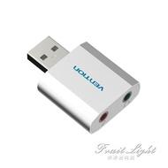 USB聲卡外置臺式機電腦筆記本PS4外接獨立聲卡免驅耳機轉換器