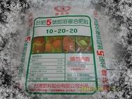【肥肥】17 台肥 5號即溶複合肥料 促進植物開花,果實碩大果肉香甜10kg。