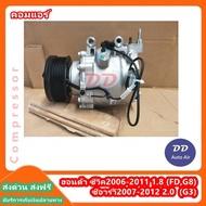 คอมแอร์ ฮอนด้า ซีวิค2006-2011 1.8 (FD,G8) ซีอาร์วี2007-2012 2.0  (G3) Honda Civic2006-2011 1.8 (FD,G8) ,Crv2007-2012 2.0  (G3)  คอมเพรสเซอร์ # คอมแอร์รถยนต์ #คอมแอร์