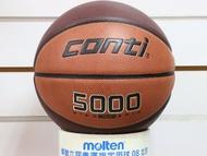 CONTI 籃球 5000型 高級PU合成貼皮 7號球
