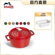 【法國Staub】圓型琺瑯鑄鐵鍋18cm-1.7L(贈陶瓷烤盤)
