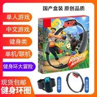 適用Switch健身環 遊戲大冒險NS Ring Fit體感運動遊戲瑜伽健身環
