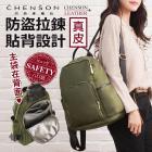 【CHENSON】真皮 8口袋!防盜後背包 海松綠(W09023-G)