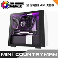 【限時促銷】MINI敞篷-MINI COUNTRYMAN AMD主機 AMD R9 3900X/華碩 TURBO-RTX2070S-8G-EVO/華碩 ROG STRIX X570-I GAMING/威剛 8GB*2 DDR4-3200/Intel 660P 512G/NZXT C850(850W)雙8/X63 28CM 水冷