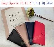【小仿羊皮】Sony Xperia 10 II 2 6.0吋 XQ-AU52 斜立 支架 皮套 側掀 保護套 插卡
