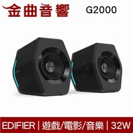 EDIFIER G2000 2.0 電競 RGB燈效 遊戲喇叭 | 金曲音響